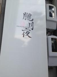 朧月夜(名古屋)さんでランチ