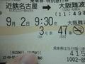 初:近鉄特急