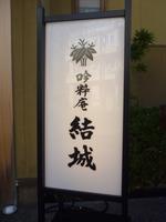 『吟粋庵 結城』さん(小坂本町)へ