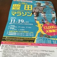 豊田マラソン申込
