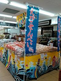 ピアゴ幸田店様で、えびせんべいが期間限定でお徳です。