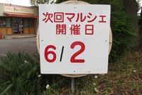 あすはマルシェ☆あさっては軽大会! 2012/06/01 22:56:59