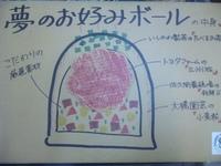 夢のお好みボールVer.2 2010/12/17 22:34:43
