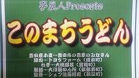 このまちうどんと大川製麺所 2012/01/16 23:11:14