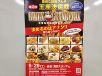 おいでんグランプリ☆ 2012/09/26 19:39:10