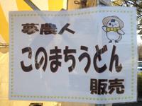こめったくん×このまちうどん 2012/12/08 22:53:00