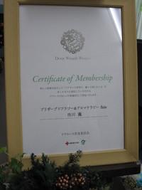ドアリースプロジェクト参加店として認定いただきました!