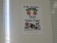 生花から作るプリザ・生徒作品展