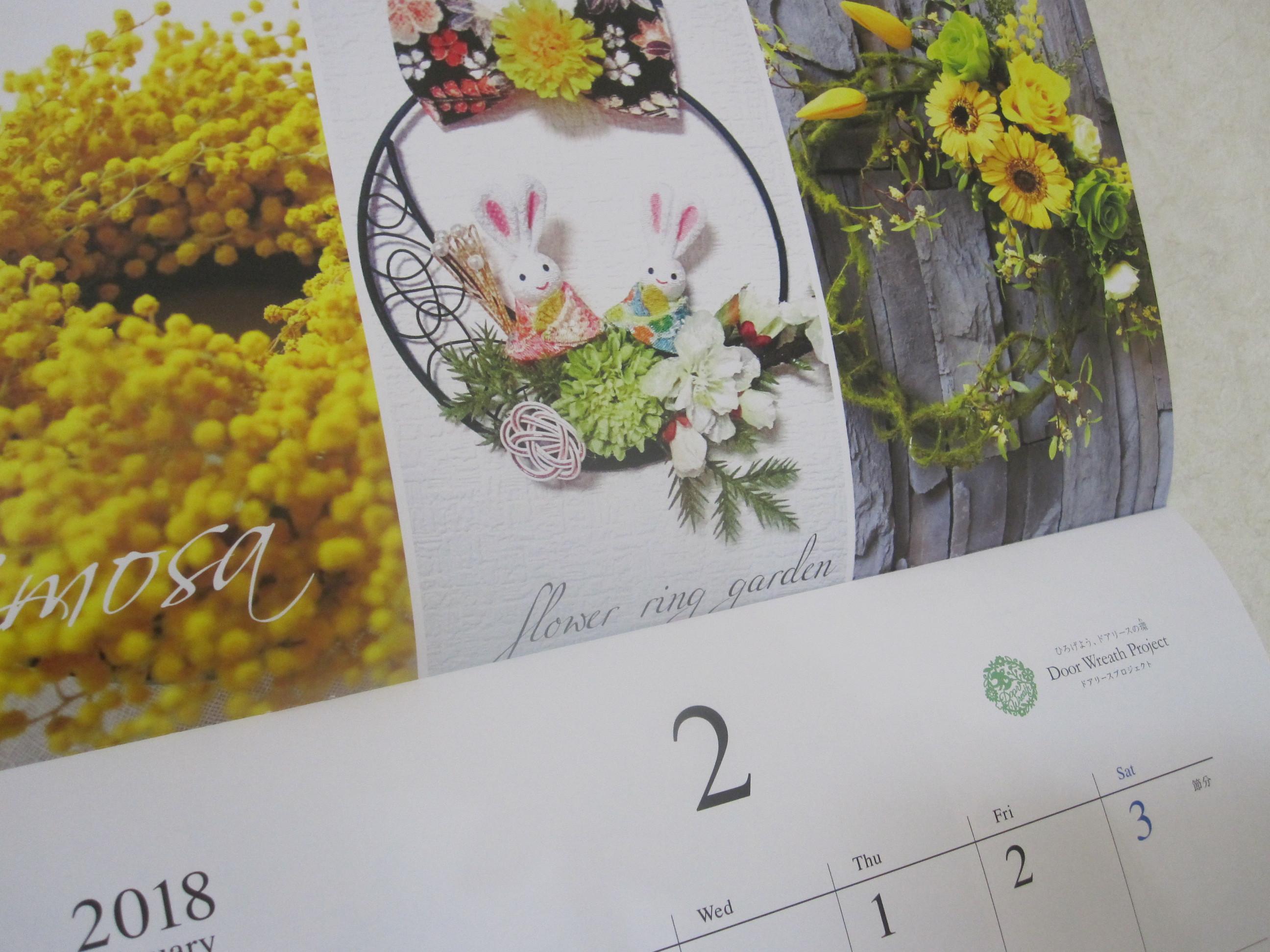 2018ドアリースカレンダーをプレゼントします