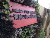 淡路島奇跡の星の植物館。