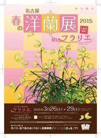 春の洋蘭展inフラリエ