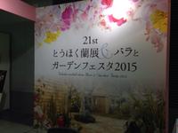 第21回 とうほく蘭展&バラとガーデンフェスタ2015 その1