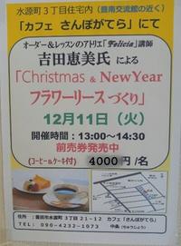 【募集】水源町カフェでクリスマスリースレッスン開催!