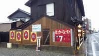 豊浜 清文商店