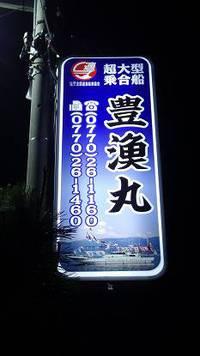 9/13鮮魚部仕入れ
