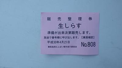 舞阪漁港 えんばい朝市