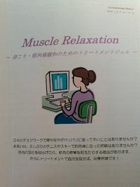 NARD JAPAN アロマテラピーベーシック開始します