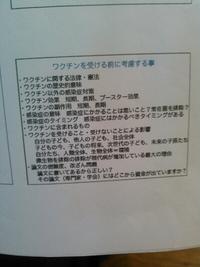 B型肝炎の予防接種!?