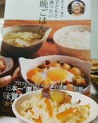 日本一の給食!里の味ごはん