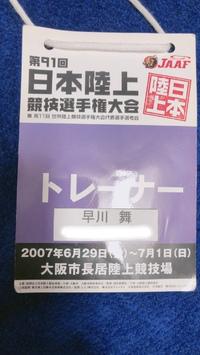 2007年日本陸上競技選手権大会