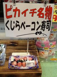 寿司、ピックアップ!