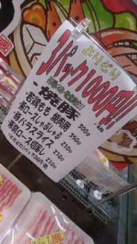 精肉コーナー毎週月曜日は3パック1000円+税特売
