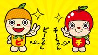 ピカイチのキャラクター ピーちゃんとチーちゃん
