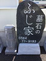 墓石のふじ家
