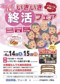 4月14日・15日に「いきいき終活フェア」を開催します。