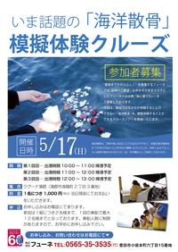 5月17日 海洋散骨模擬体験クルーズ 参加者募集