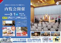 3月1日(土)葬場殿内覧会・セミナーを開催します。