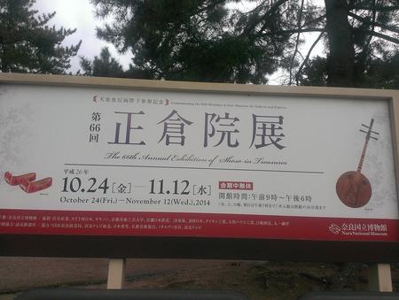 正倉院展 2014