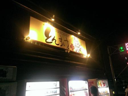 北海道にて 6月