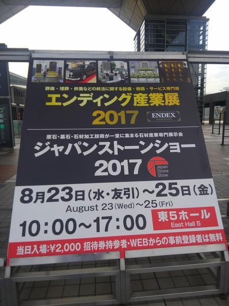 エンディング産業展 2017