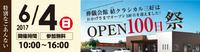 結クラシカル三好 オープン100日祭を開催します。