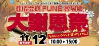 11月12日 葬場殿 大謝恩祭を開催します。