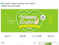 一般社団法人日本HappyEnding協会