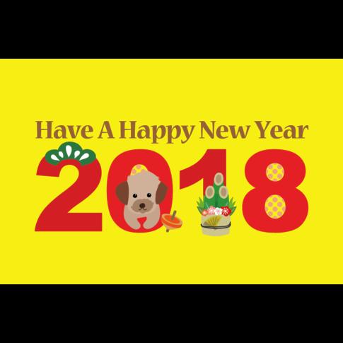 2018年 新年あけましておめでとうございます。