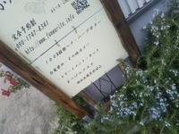 ハーブローズマリーが美容院看板の前に岡崎市美容院より 2018/09/25 17:25:45