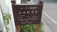 愛知県岡崎市住宅の中の個人美容院なので