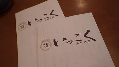 旬彩京肴【いっこく】さん