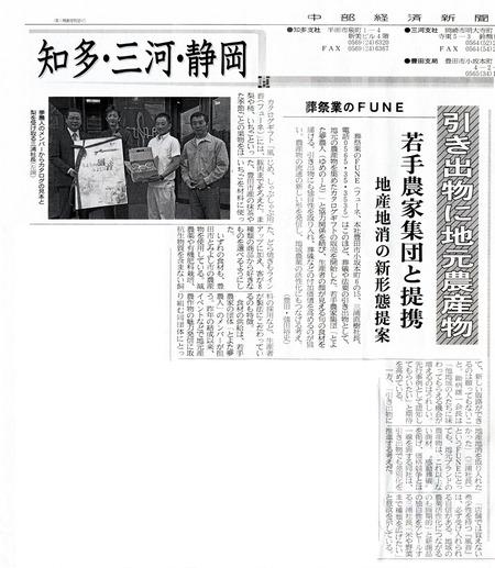 「風音」が新聞掲載されました。