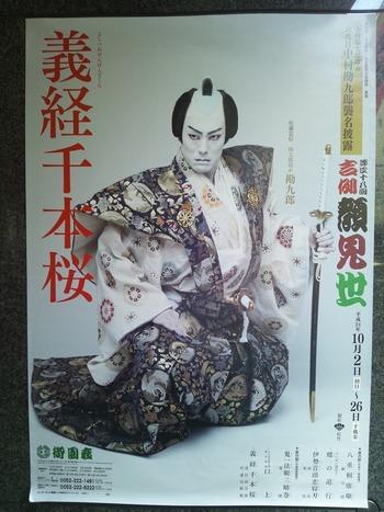 御園座の歌舞伎