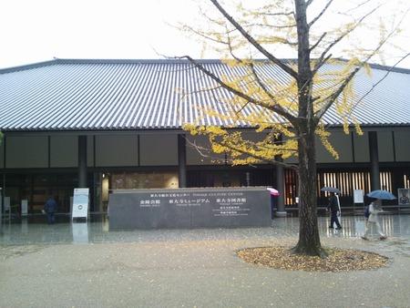 正倉院展 2012