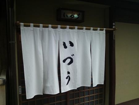 京都でさば寿司 いづう