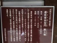 遊佐家長屋門「秋の特別公開」 2016/10/27 08:00:03