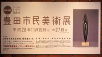 第54回 豊田市民美術展 2016/11/22 11:54:17