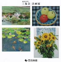三象会洋画展へのお誘い 2016/10/14 11:00:29