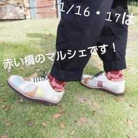 明日、明後日は蒲郡市で出店です。赤い橋のマルシェ 2019/11/15 19:17:57