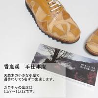 足助町 香嵐渓で6日間出店です。 2019/11/06 20:08:12